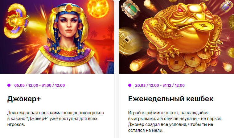 бонусы в casino Joker Win