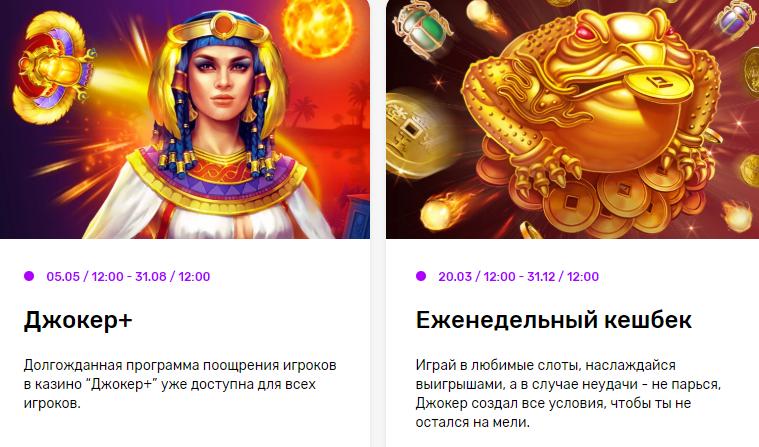 Бонусы при регистрации в онлайн казино Джокер
